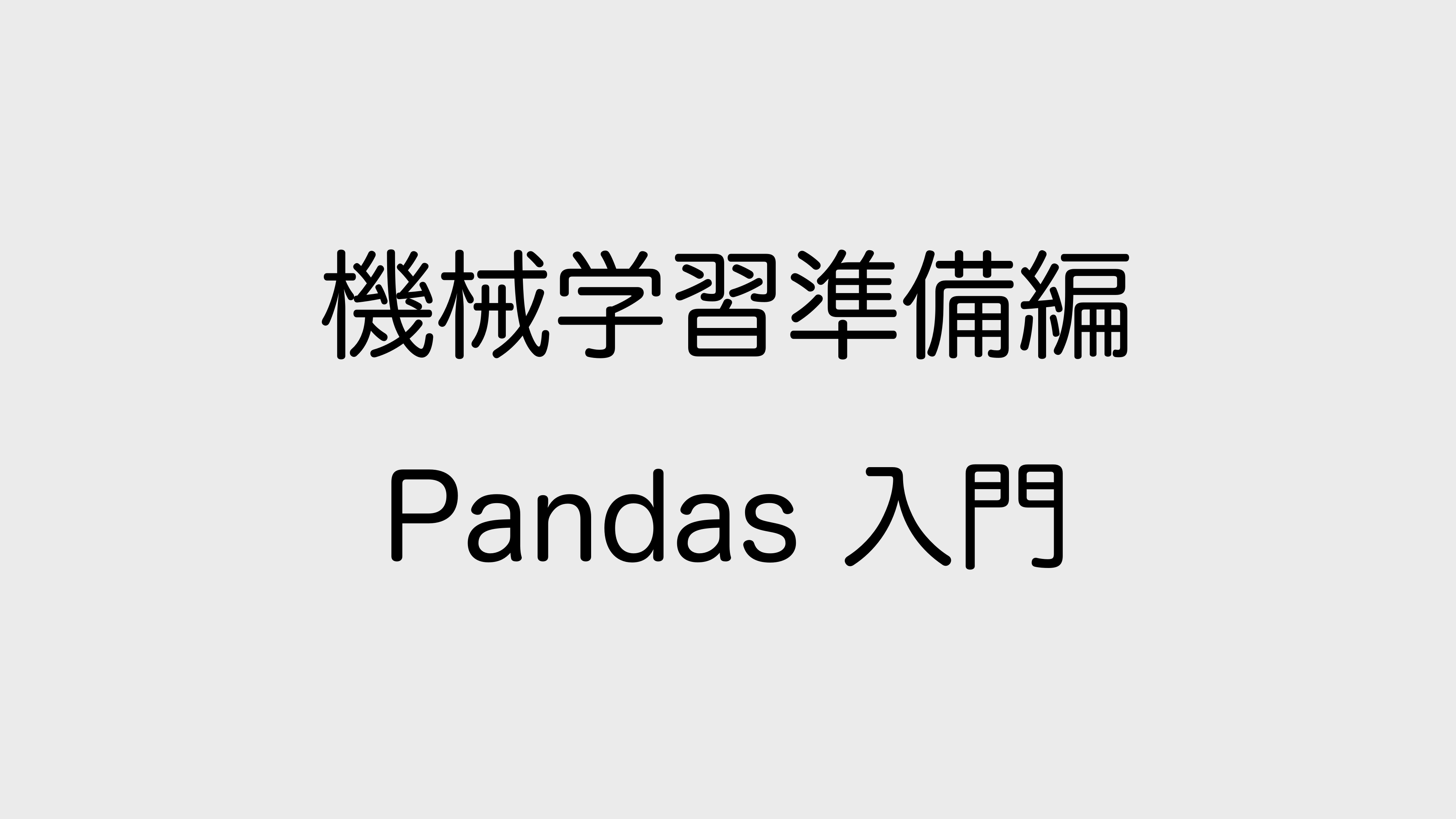 Pands 入門コース