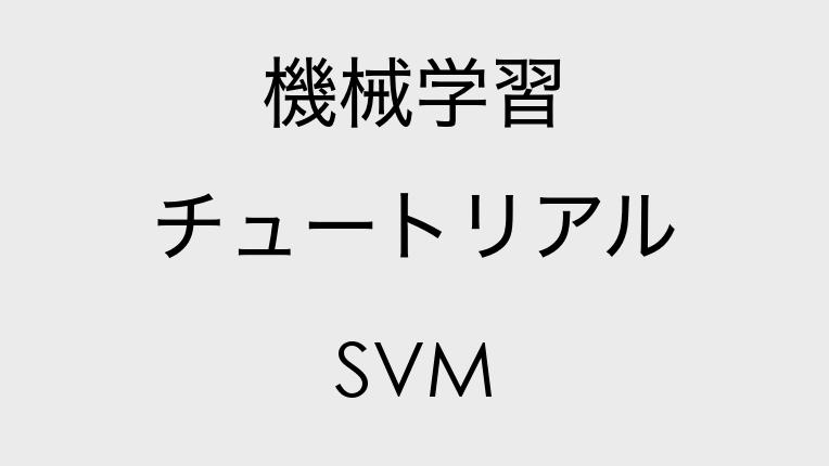 サポートベクターマシン SVM チュートリアル