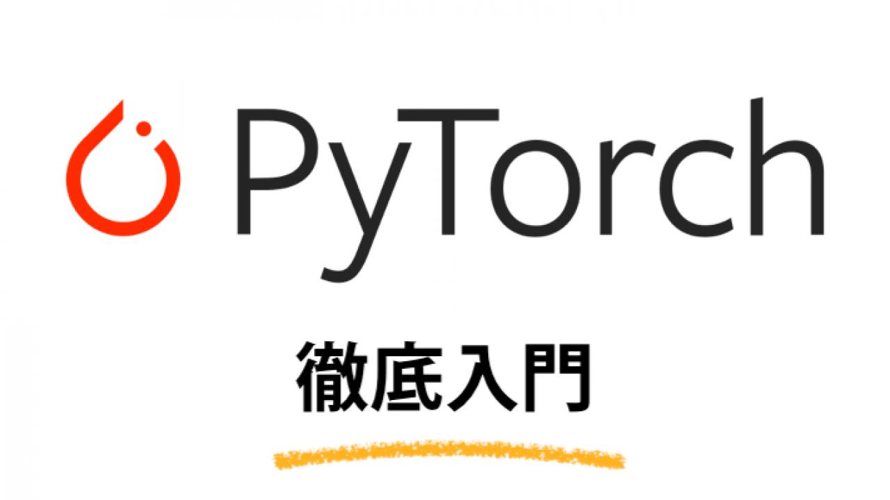 PyTorch 入門!人気急上昇中のPyTorchで知っておくべき6つの基礎知識