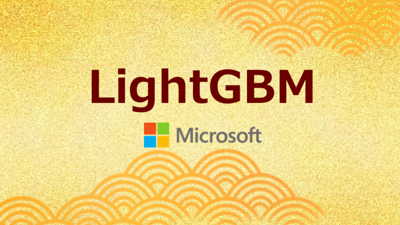 LightGBM 徹底入門 – LightGBMの使い方や仕組み、XGBoostとの