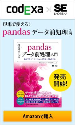 現場で使える!pandasデータ前処理入門